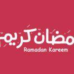 Ramadan Maandag 6 Mei 2019
