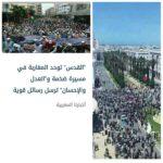 Al3adl Wa l'Ihsan vs PJD