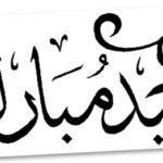 Eidkom Mabrouk!