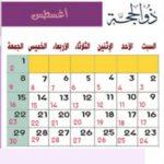 10 Dagen Dhul-Hijjah, Arafat, Offerfeest 2019