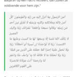 Met Het Gedenken Van Allah/God…