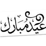 Alvast Eidkom Mabrouk !
