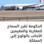 Marokko Opent Grenzen Op 14 Juli
